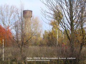 Das Kriegsgefangenenlager befand sich in der Nähe des Wasserturms der Nachkriegszeit.